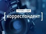 Взлёт и падение «честного специального корреспондента» Аркадия Мамонтова